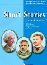 Short Stories by American writers. ������ ��������� �� ������� ���������� ...