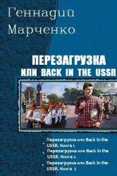 ������������ ��� Back in the Ussr. �������� � ����� ����