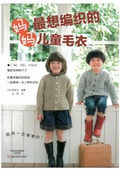 Knitted clothing for children 90-110см