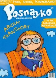 Posnayko (English) kids magazine № 8,  2008
