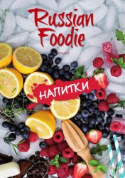 Russian Foodie, Drinks 2015