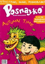 Posnayko (English) kids magazine № 9, 2008