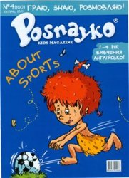Posnayko (English) kids magazine № 4,  2009