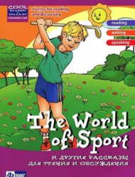 The World of Sport � ������ �������� ��� ������ � ����������