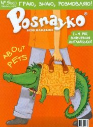 Posnayko (English) kids magazine № 5,  2009