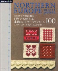 Northern Europe motif pattern