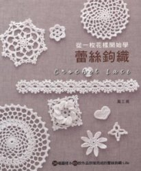 Crochet Lace Floral Applique - 2011
