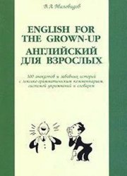 English for the Grown-up / Английский для взрослых