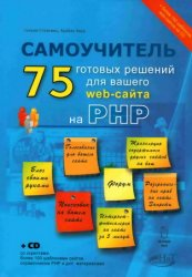 PHP: 75 ������� ������� ��� ������ web-�����. �����������