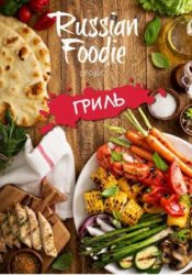 Russian Foodie . ������� ������. ����� (2016)