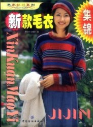 Xin Kuan Mao Yi Ji Jin. Beautiful knitting sweater - 2006
