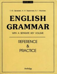English Grammar: Reference and Practice: ������� �������