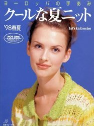 Let's knit series NV3712 1998
