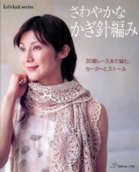 Let's knit series N30 2007/Spring - summer