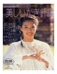 Let's knit series vol10 2010