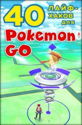 40 лaйфхаков для Pokemon Go