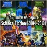Science Fiction (62 книги)( 2004-2010)