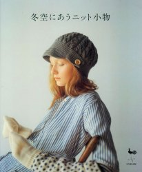 Ondori. Knit Accessories for the Winter Sky