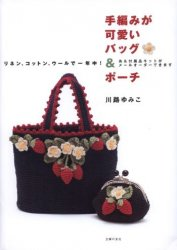 Crochet & Knit Cute Bag & Pouch, 2015