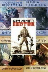 Серия «Science Fiction» и «Best Science Fiction» (13 книг)
