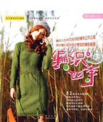Knit series spring NV266071 2010