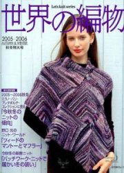 Let's knit series 2005-2006 Autumn&Winter