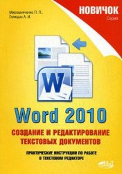 �������. Word 2010: �������� � �������������� ��������� ����������