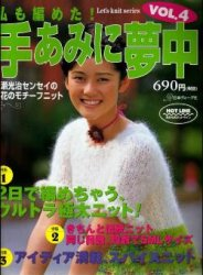 Lets knit series vol.4,№690 2000