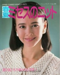 Woman's Handknit №298, 1998 Spring/Summer