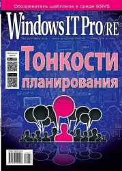 Windows IT Pro/RE №9 (сентябрь 2016)