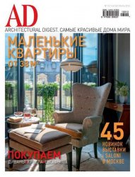 AD / Architectural Digest №10 (октябрь 2016) Россия