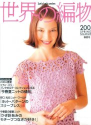 Let's knit series NV4074 2004