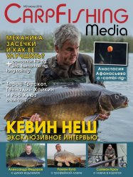 Carpfishing media №2 (июнь 2016)