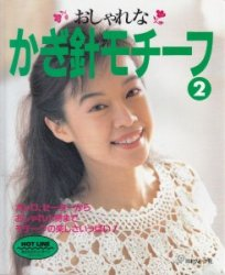 Let's Knit Series NV6960 1993
