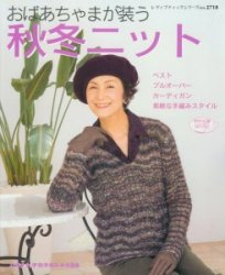 Lady Boutique Series Knit  №2718 2008