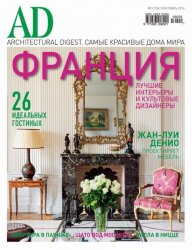 AD/Architectural Digest №9 (сентябрь 2016)