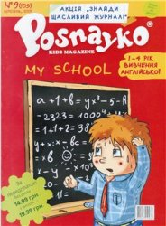POSNAYKO (English) kids magazine  № 9, 2009 - my school