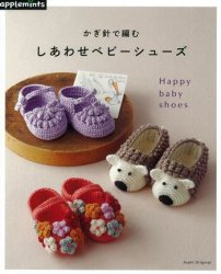Asahi Original. Happy Baby Shoes, 2016