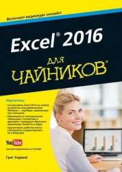 Excel 2016 ��� ��������