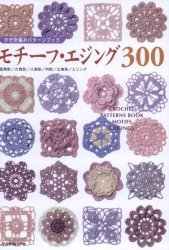 300 Crochet Patterns Book Motifs Edgings