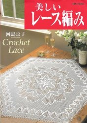 Beautiful Crochet Lace, 2000