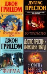 The Best (АСТ) (16 книг)