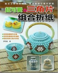 Chinese Origami 3D Paper Craft Book