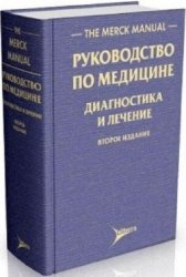Марк Х. Бирс - The Merck Manual. Руководство по медицине. Диагностика и леч ...