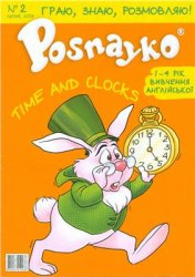 Posnayko (English) kids magazine  № 2, 2008 - Time and clocks