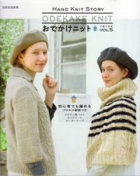 Hand Knit Story  Vol. 5, 2014