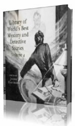 Library of the World's Best Mystery and Detective Stories, Volume 4  (Ауди ...