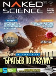 Naked Science №25 (июнь-июль 2016) Россия