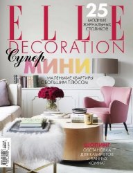Elle Decoration №2 (февраль 2017)