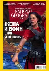 National Geographic №1 (январь 2017) Россия